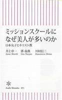 【書評】『ミッションスクールになぜ美人が多いのか 日本女子とキリスト教』