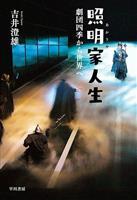 【書評】『照明家(あかりや)人生 劇団四季から世界へ』吉井澄雄著 照明が観客と演者の出…
