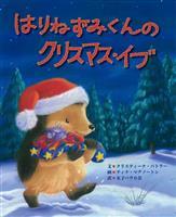 【児童書】『はりねずみくんのクリスマス・イブ』