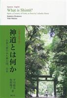【書評】『日本語と英語で読む 神道とは何か 小泉八雲のみた神の国、日本』