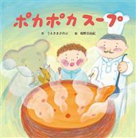 【児童書】『ポカポカスープ』うえきまさのぶ作、相野谷由起絵