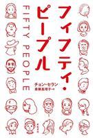 【書評】『フィフティ・ピープル』 チョン・セラン著、斎藤真理子訳 人間を見くびってはい…