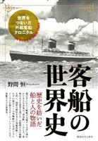 【書評】『客船の世界史 世界をつないだ外航客船クロニクル』 野間恒著 失われた時代への…