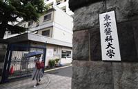 不正入試の東京医科大を受験料返還求め提訴 特例法初