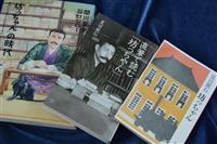 【明治の50冊】(39)夏目漱石『坊っちゃん』 無鉄砲ぶりに現代人も憧れ