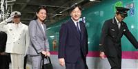 新天皇、皇后は新幹線全車両貸し切りご利用