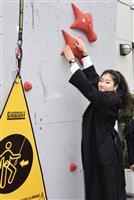 東京都内にスポーツクライミングの壁完成 野中生萌が資金集め