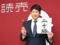 巨人・菅野智之が6億5千万円でサイン