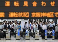 大阪北部地震半年 JR足止め 見えた課題 乗客誘導マニュアル化 アプリ活用し迅速再開