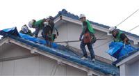 大阪北部地震から半年 青い屋根、残ったまま 災害相次ぎ業者不足