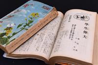 【倒れざる者~近畿大学創設者 世耕弘一伝】(5)「血と涙の結晶の半生」実名小説、苦学時…