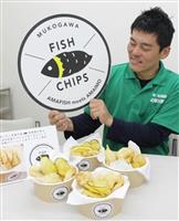 尼崎再生のシンボルに 「武庫川フィッシュ&チップス」開発 商議所など名物フード目指す