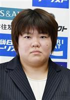 柔道の田知本愛が現役引退 15年世界選手権で準優勝