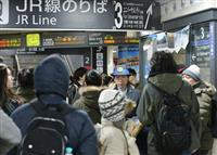 USJまで歩く客も JR西九条駅で信号トラブル 約7万人に影響