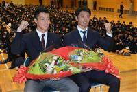 兵庫県立社高出身の阪神・近本選手と楽天・辰己選手、ドラ1コンビが母校で抱負