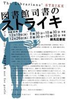 公立図書館の民間運営は是か非か 東京・練馬で司書が反発