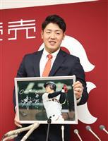 巨人・岡本和真、8千万円で更改 「最大限の評価もらった」