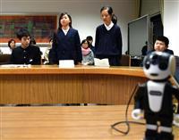 ロボットが接客します 三原で子供らプログラミング体験