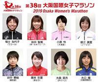 五輪を目指して福士、田中智、大森らが出場 大阪国際女子マラソン