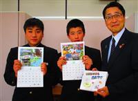 智頭町の魅力発信へ 地元中学生がカレンダー作製