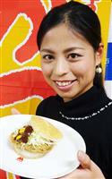 かつめし風ライスバーガー モスが27日発売、兵庫・加古川で試食会