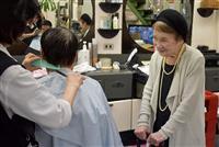 消える名物理美容店、96歳店主が引退決意 神戸・元町