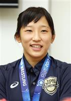 世界女王の19歳・須崎、全日本棄権 左肘脱臼