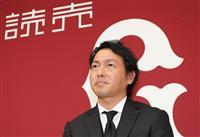 巨人・長野久義は2億2千万円 丸加入「一緒に頑張る」