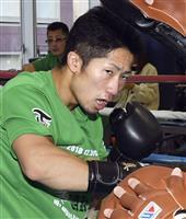 井上拓真、初の世界戦へ練習公開「待ち遠しい」 ボクシング