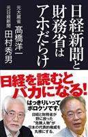 【産経の本】『日経新聞と財務省はアホだらけ』 バカげたトライアングルを暴露