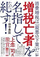 【編集者のおすすめ】『増税亡者を名指しで糺す!』田中秀臣著 日本をダメにする4つの集団