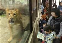 被災動植物園が全面再開 熊本地震後2年8カ月ぶり