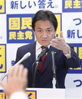 国民民主、日米地位協定見直し案 「日本に捜査権」