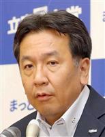 枝野幸男・立民代表「参院選、4県だけ合区は違憲。早く解消」