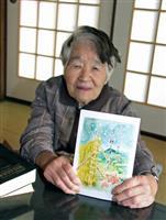 「余生こそ我が青春」 香美の88歳・田中さんが初歌集 亡き夫との農業懐かしむ