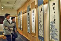 日本橋室町「奈良まほろば館」でチャリティー書画展 23日まで