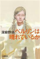 2018年の3冊 花田紀凱氏ら各ジャンルの専門家がおすすめ…平成を象徴する1冊も