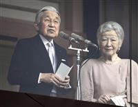天皇陛下85歳、お言葉全文「今も不自由な生活を送っている人々のことを思い、深く案じてい…