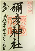 【御朱印巡り】新潟・弥彦「弥彦神社」 万葉集に歌われた歴史ある社