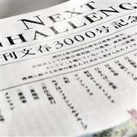 【花田紀凱の週刊誌ウオッチング】〈700〉一流企業21社…文芸春秋の底力