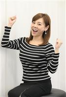 フリーアナウンサーの高橋真麻さんが一般男性と結婚