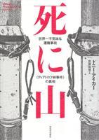 関西のカリスマ書店員が選ぶ「今年の一冊」