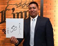 「本塁打を完全に狙い出したのはプロ入団後から」 パ・リーグMVPの山川インタビュー