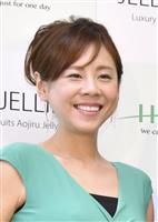 高橋真麻さんが番組で結婚報告「長く続けることが大事」