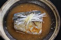 【料理と酒】2018年を締める サバの味噌煮