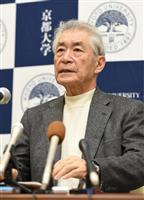 本庶氏基金に知人が1億円寄付へ 授賞式終え会見