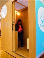 鳥取・岩美の道の駅に完全個室の授乳室 西日本では初設置