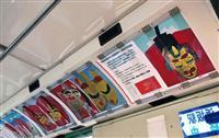 走るよ、郷土愛のせて 兵庫・新温泉町民バス、小学生の「麒麟獅子」絵画展示