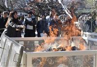神戸の綱敷天満宮、絵馬も「はがき」も感謝のお焚き上げ