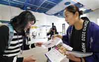ボランティア応募に18万超 東京五輪組織委員会